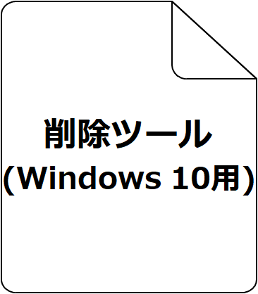 削除ツール(Windows OS用)