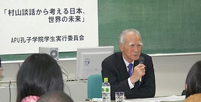 村山元首相×APU学生「村山談話から考える日本、世界の未来」 - 立命館 ...