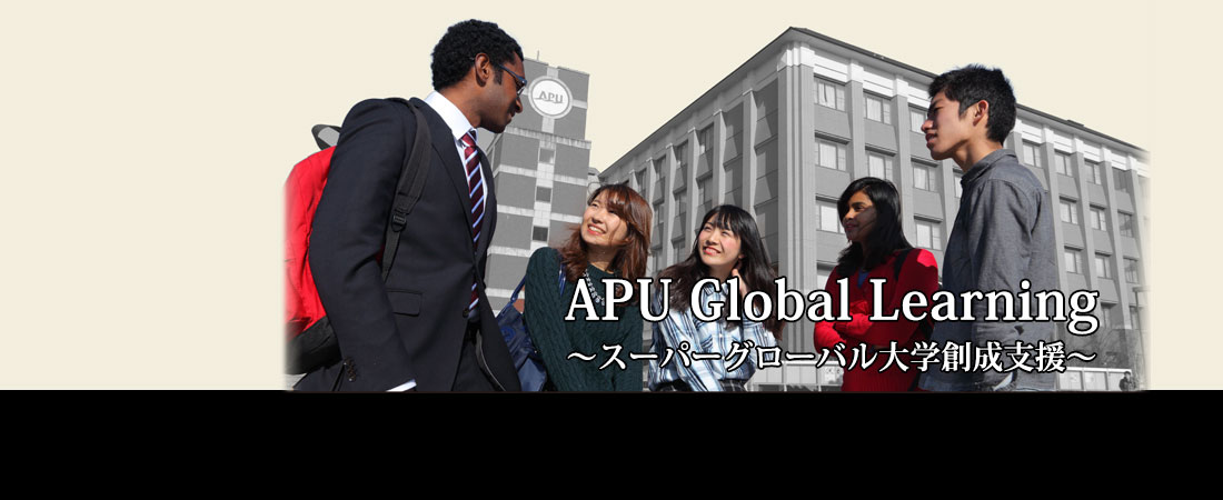 "APU Opens ""Global Learning"" Web Page"