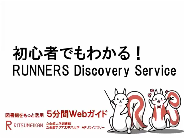 RUNNERS Discovery Service