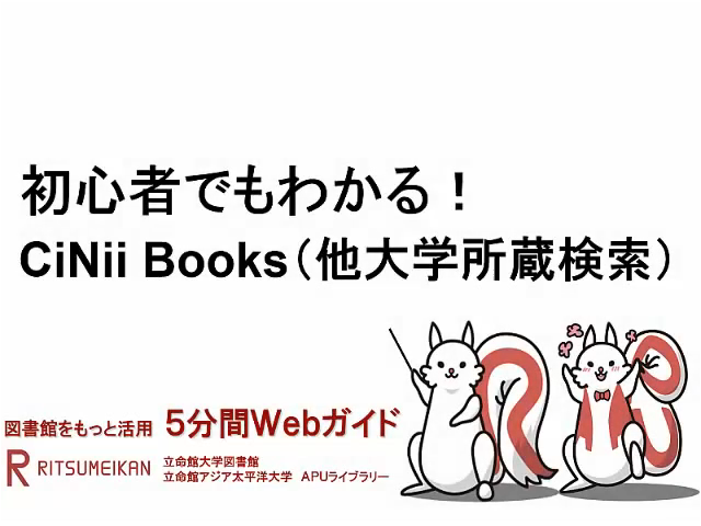 CiNii Books