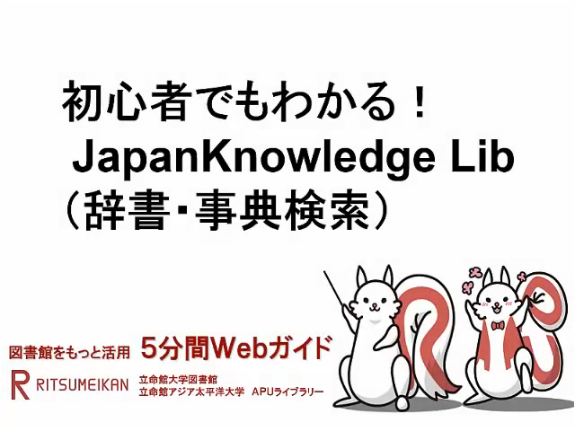 JapanKnowledge Lib